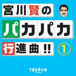 宮川賢のパカパカ行進曲!! 1
