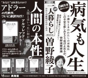 朝日新聞半五段広告