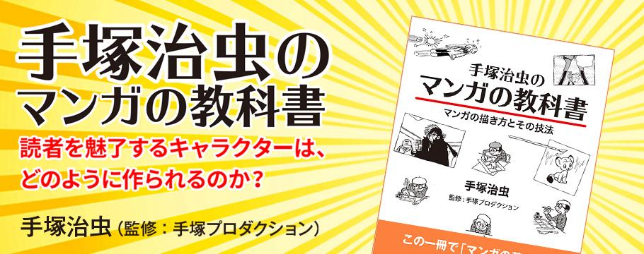 手塚治虫のマンガの教科書